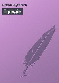 Купить книгу Тірілдім, автора