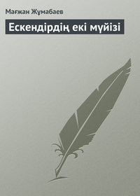 Купить книгу Ескендірдің екі мүйізі, автора