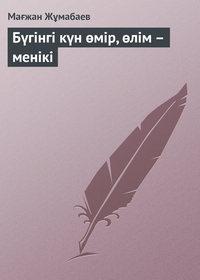 Купить книгу Бүгінгі күн өмір, өлім – менікі, автора