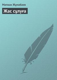 Купить книгу Жас сұлуға, автора
