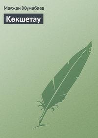 Купить книгу Көкшетау, автора