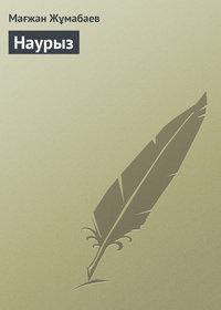 Купить книгу Наурыз, автора