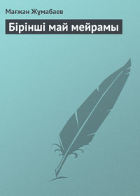 Купить книгу Бірінші май мейрамы, автора