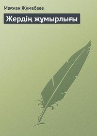 Купить книгу Жердің жұмырлығы, автора