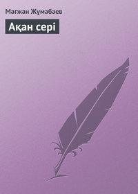Купить книгу Ақан сері, автора