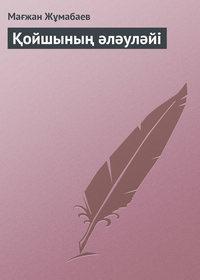 Купить книгу Қойшының әләуләйі, автора