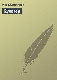 Купить книгу Құлагер, автора