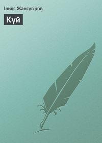 Купить книгу Күй, автора