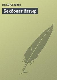 Купить книгу Бекболат батыр, автора