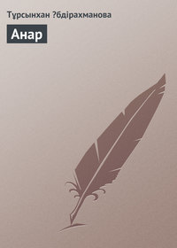 Купить книгу Анар, автора
