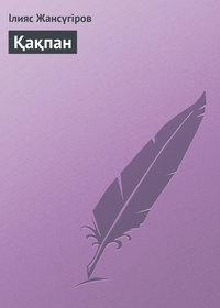 Купить книгу Қақпан, автора