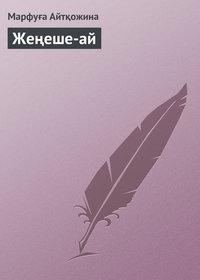 Купить книгу Жеңеше-ай, автора