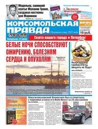 Комсомольская правда. Санкт-Петербург 07п-2017
