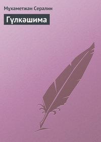 Купить книгу Гүлкәшима, автора