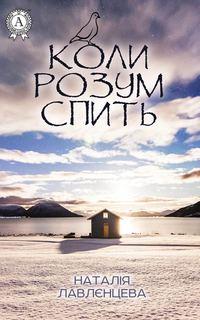 Книга Коли розум спить - Автор Наталія Лавлєнцева