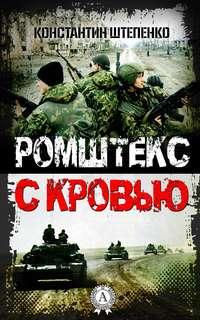 Книга Ромштекс с кровью - Автор Константин Штепенко