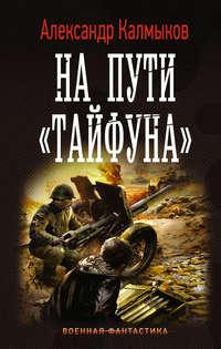 Купить книгу На пути «Тайфуна», автора Александра Калмыкова