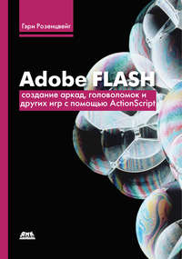 Adobe Flash. Создание аркад, головоломок и других игр с помощью ActionScript