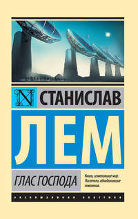 Купить книгу Глас Господа, автора Станислава Лема