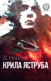 Книга Крила Яструба - Автор Д. Норгар