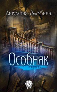 Купить книгу Особняк, автора Ангелины Злобиной
