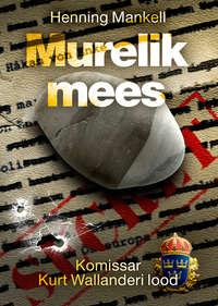 Купить книгу Murelik mees, автора Henning Mankell