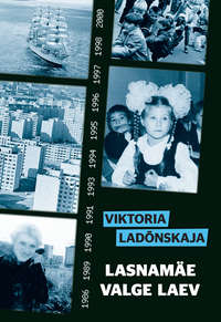 Купить книгу Lasnamäe valge laev, автора