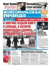 Комсомольская Правда. Санкт-петербург 08-2017