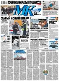 МК Московский Комсомолец 14-2017
