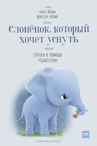 Купить книгу Слонёнок, который хочет уснуть. Сказка в помощь родителям, автора Карла-Йохана Эрлина