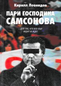 Книга Пари господина Самсонова - Автор Кирилл Леонидов
