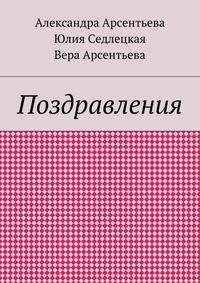 Книга Поздравления - Автор Александра Арсентьева