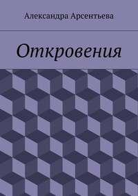 Книга Откровения - Автор Александра Арсентьева