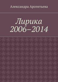 Книга Лирика 2006–2014 - Автор Александра Арсентьева
