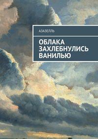 Книга Облака захлебнулись ванилью - Автор Азазелль