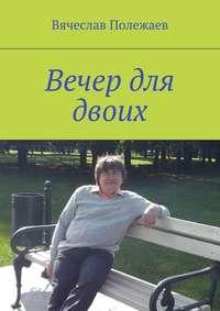 Книга Вечер для двоих - Автор Вячеслав Полежаев