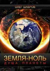 Книга Земля-ноль. Душа планеты - Автор Олег Шабров