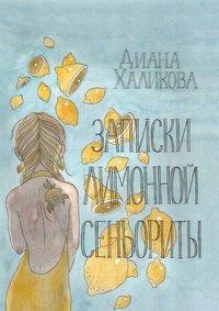 Книга Записки лимонной сеньориты. Поэзия и проза - Автор Диана Халикова