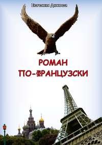 Книга Роман по-французски - Автор Евгения Дикова