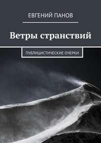 Книга Ветры странствий. Публицистические очерки - Автор Евгений Панов
