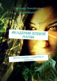 Книга Академия боевой магии. Демон-ищейка, студентка и сабленуг - Автор Светлана Климовцова