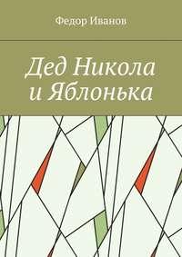 Книга Дед Никола и Яблонька - Автор Федор Иванов