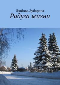 Книга Радуга жизни - Автор Любовь Зубарева