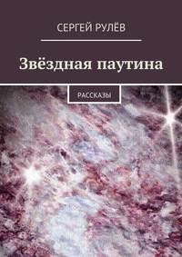 Книга Звёздная паутина. Рассказы - Автор Сергей Рулёв
