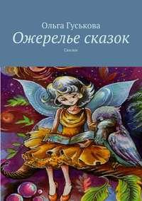 Книга Ожерелье сказок. Сказки - Автор Ольга Гуськова