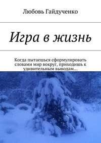 Книга Игра в жизнь - Автор Любовь Гайдученко