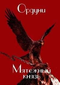 Книга Мятежный князь. Поэма - Автор Ордуни