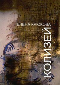 Книга Колизей - Автор Елена Крюкова