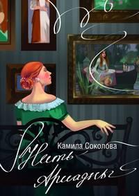 Книга Нить Ариадны - Автор Камила Соколова