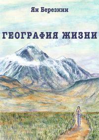 Книга География жизни. Сборник стихотворений - Автор Ян Березкин